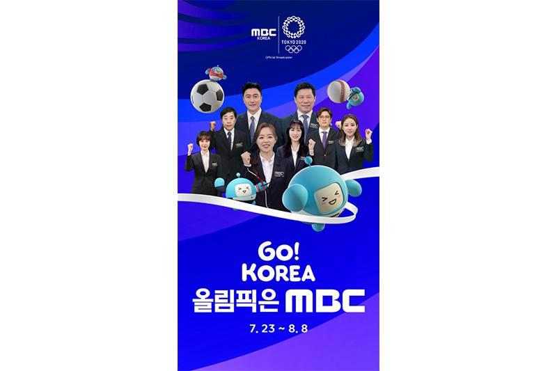 출처=MBC