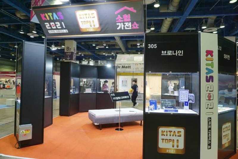 코엑스에서 7월 22일부터 24일까지 열리는 '스마트 디바이스 x 소형 가전쇼 2021(KITAS 2021)'