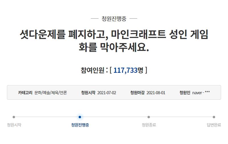 출처=청와대 홈페이지 국민청원 게시판 캡처