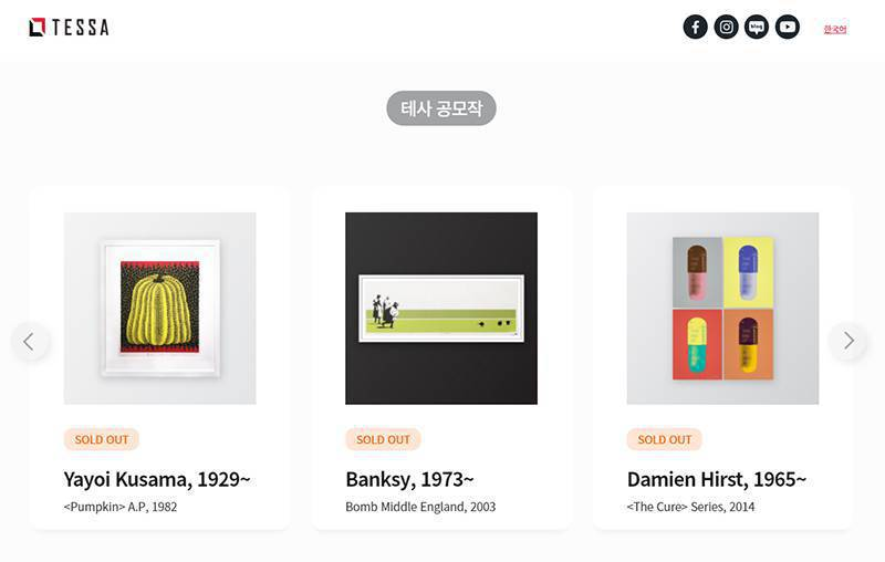 테사에서 분할소유권 형태로 거래된 미술품들, 출처: 테사