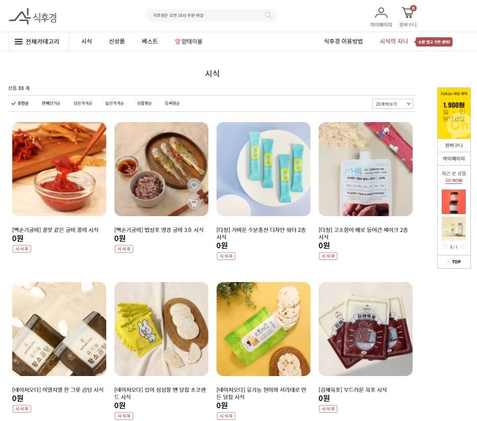 시식 음식 가격 '0원'을 확인할 수 있다, 출처: 식후경 홈페이지
