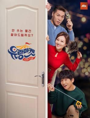 유랑마켓, 출처: JTBC