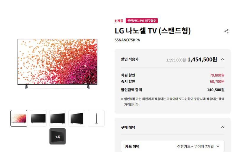 LG전자의 LCD TV 제품군인 '나노셀' 시리즈(출처= LG전자 공식 온라인몰 캡처)