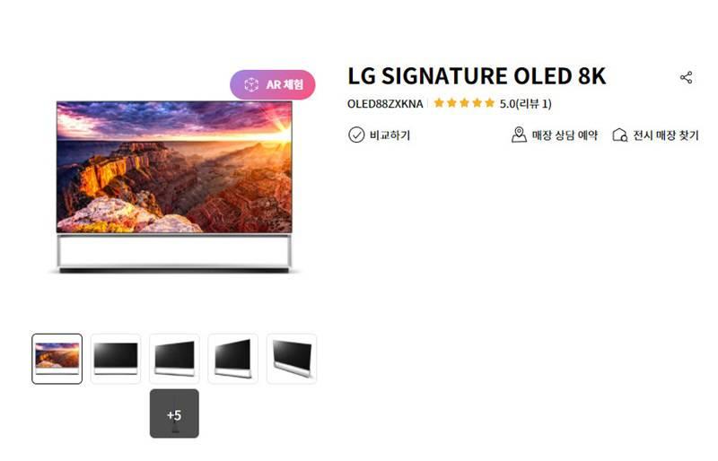 최상급 제품인 '시그니처 OLED 8K' 모델명에는 Z가 붙는다 (출처= LG전자 공식 온라인몰 캡처)