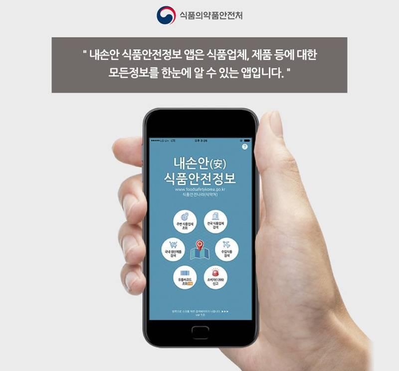 내손안 식품안전정보는 내 주변 식당이나 식품 등에 대한 정보를 검색하는 앱이다. 출처=식품의약품안전처