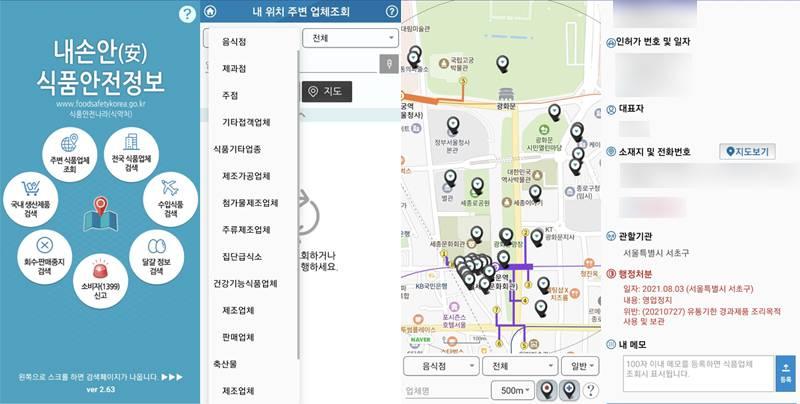 검색은 지도 혹은 상호를 입력해서 진행하며, 행정처분을 받은 경우 빨간색 글씨로 일자와 내용, 위반 사항을 자세히 확인할 수 있다. 출처=IT동아