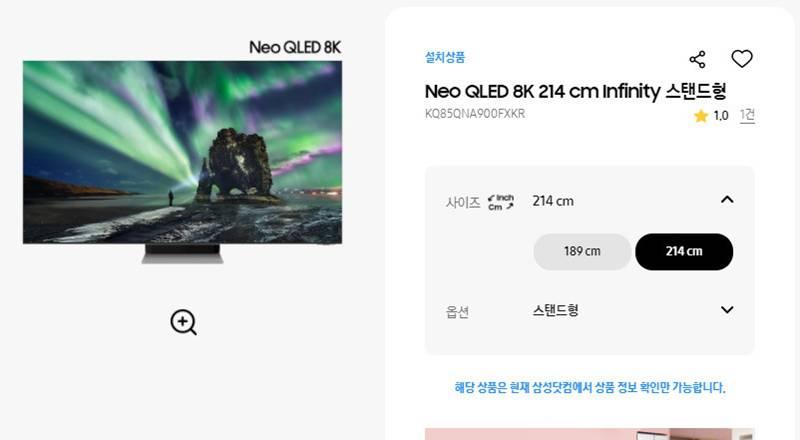 네오 QLED 8K 제품 (출처=삼성닷컴 캡처)