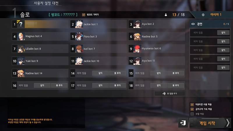 사용자 설정 게임 세팅 화면