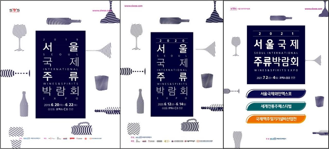 ▲ 왼쪽부터 2019~2021 서울국제주류박람회 포스터