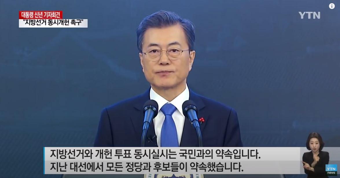 ▲ 임기 내 개헌을 추진하려 했었던 문재인 대통령 (사진: 유튜브 YTN News 공식 계정 영상 캡처)