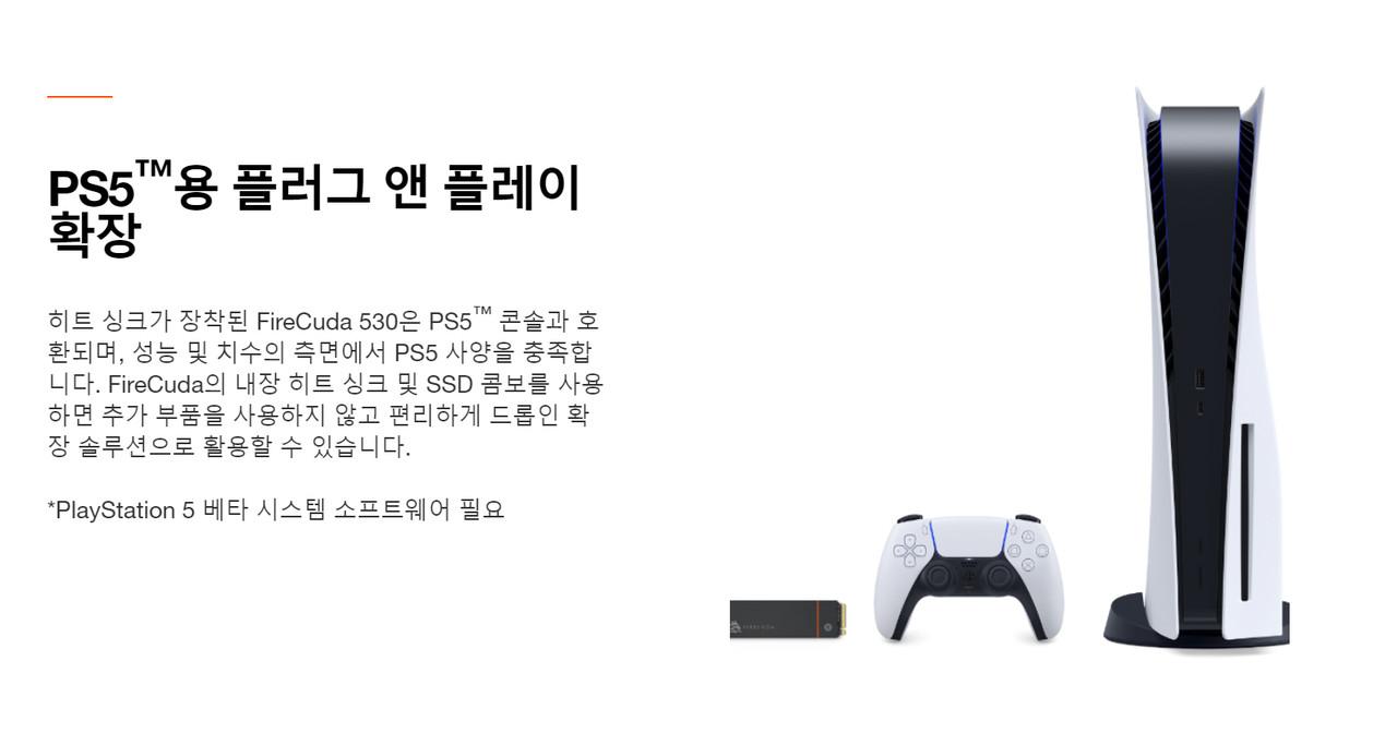 ▲ 씨게이트가 PS5와 호환성을 보장하는 파이어쿠다 530 시리즈 (사진: 씨게이트 홈페이지)