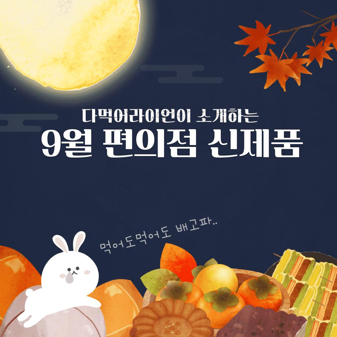 편의점 9월 추천 신제품 TOP5