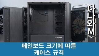 메인보드 크기에 따른 PC 케이스 규격 [다나와M]