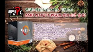 [쿠킹PC 라이브] 메리크리스마스 기념(?) AMD 라이젠 3950X 벤치마크 방송