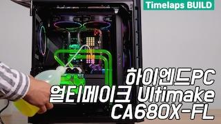 얼티메이크 하이엔드PC Ultimake CA680XFL 타임랩스 / Ultimake CA680XFL Timelapse BUILD
