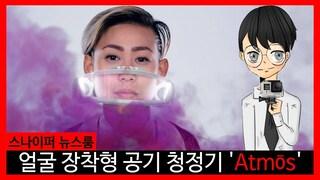 얼굴 장착형 공기 청정기 'Atmōs' [스나이퍼 뉴스룸]