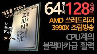 AMD 3990X 64코어 128스레드 조립/벤치/오버클럭 풀코스로 갑니다 [쿠킹PC]
