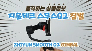 지윤테크 스무스 Q2 스마트폰 짐벌 프리뷰 / ZHIYUN SMOOTH Q2 GIMBAL