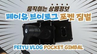 페이유 브이로그 포켓 스마트폰 짐벌 프리뷰 / FEIYU VLOG POCKET GIMBAL