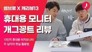 """썸브로X캐리뷰13 """"13인치 휴대용 터치모니터 추천 사용법"""" 개그꽁트 현실 활용리뷰"""