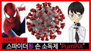 스파이더形 손 소독제 'PumPiX' [스나이퍼 뉴스룸]