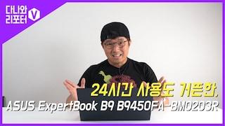 24시간 사용도 거뜬한, ASUS ExpertBook B9 B9450FABM0203R (SSD 2TB)