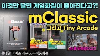 [아마존직구] 게임 해상도를 올려준다고? 연결만하면 ok! mClassic / 손가락만한 게임기 Tiny Arcade!