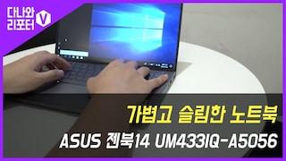 가볍고 슬림한 노트북 ASUS 젠북14 UM433IQA5056