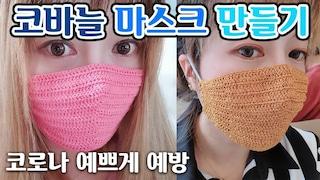 (코바늘) 코바늘 마스크로 코로나 예쁘게 예방해요 !![김라희]kimrahee