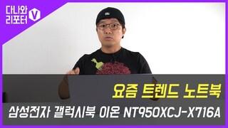 요즘 트렌드 노트북, 삼성전자 갤럭시북 이온 NT950XCJX716A