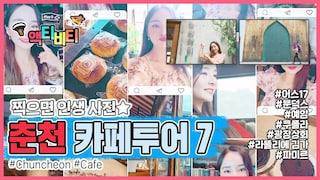★춘천여행★춘천 카페 투어 7 (★Chuncheon City Travel★Introduction to the Chuncheon Cafe )