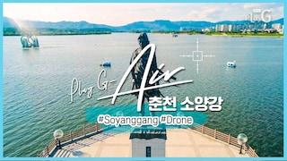 [Drone video] 춘천 소양강 Travel Korea / Gangwon do trip : Chuncheon Soyang River
