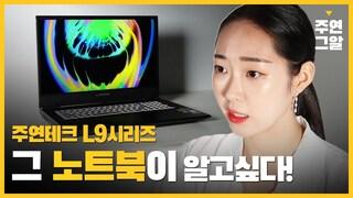 [그노트북이알고싶다] 주연테크 본사를 급습했습니다...게이밍 노트북 L9시리즈가 궁금하다