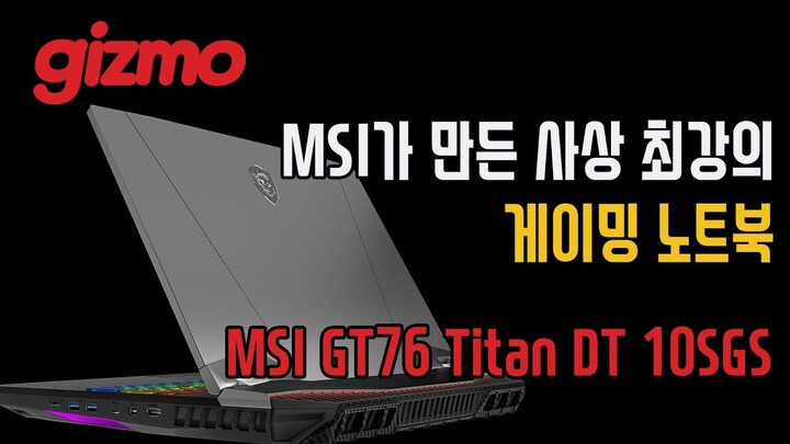 MSI가 만든 사상 최강의 게이밍 노트북, MSI GT76 Titan DT 10SGS