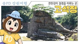 철원 고석정  고석바위와 한탄강이 절경을 이루는 곳 [PlayG I 플레이지]