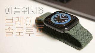 애플워치 시리즈6 사실건가요? 브레이드 솔로 루프 밴드 느낌 어떨까?
