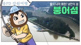 송PD] 화천 붕어섬  참붕어가 많은 북한강 속 작은 힐링섬  [PlayG / 플레이지]