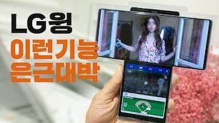 LG 윙 스위블모드 멀티태스킹 어디까지 사용할 수 있을까? (feat. U+프로야구)