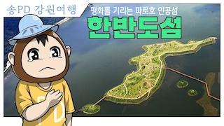 송PD] 양구 한반도섬  파로호에 작은 한반도가 있다! [PlayG / 플레이지]