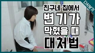 [다시보기] 친구네 집에서 변기 막혔을 때 대처법