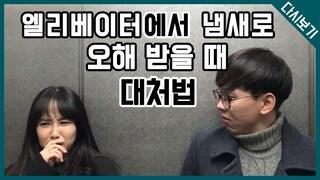[다시보기] 엘리베이터에서 냄새로 오해받을 때 대처법