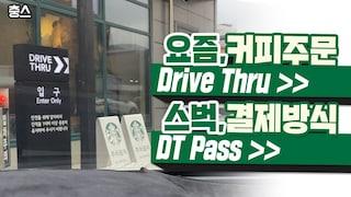 요즘, 커피주문~ 스벅, 결제방식! 드라이브 스루 | DT Pass | 스마트 구매방법