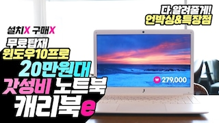 윈도우10프로가 무료 탑재된 20만원대 갓성비 노트북 캐리북e
