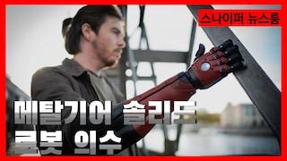 '메탈기어 솔리드' 로봇 의수 'Venom Hero Arm' [스나이퍼 뉴스룸]