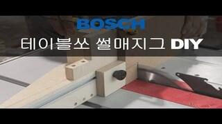 보쉬 테이블쏘 썰매지그 만들(BOSCH GTS10XC TABLE SAW SLED)