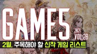 GAME 5 / 2월, 주목해야 할 신작 게임들 '스위치판이네' 2021.2 Vol.28