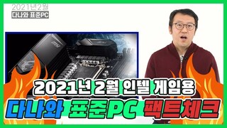 i7-10700과 RTX 3070의 조합으로 고사양게임 정복하는 PC 견적 [다나와 표준PC 2021년 2월 선정]