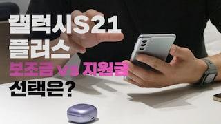 갤럭시S21 플러스 선택이유! 유플러스 공시지원금, 선택약정, 혜택정리