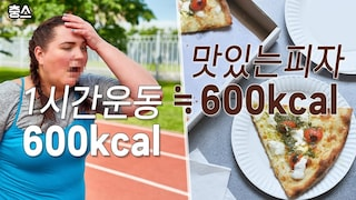 내가 좋아한 피자가 600kcal | 1시간동안 운동해야 소모되는 칼로리 였다니