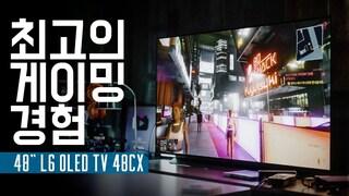 게이밍 TV의 정석, 48형 LG 올레드 TV 48CX